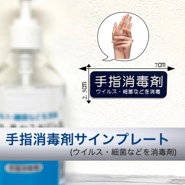 【送料無料】手指消毒剤  サインプレート ネイビー 消毒 除菌 ウイルス消毒 インテリア/住まい/日用品のキッチン/食器(アルコールグッズ)の商品写真