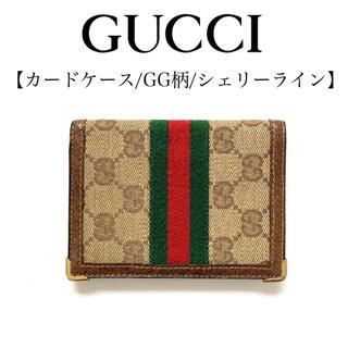 Gucci - GUCCI グッチ シェリーライン GG柄 カードケース ヴィンテージ