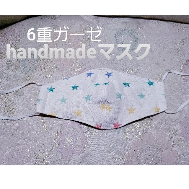 超 立体 マスク 値段 - マスクの通販 by コテまま's shop