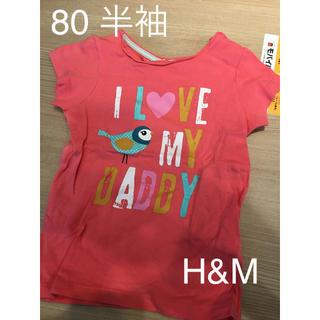 エイチアンドエイチ(H&H)のH&M  80 半袖 夏 女の子(Tシャツ)