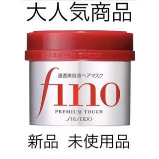 シセイドウ(SHISEIDO (資生堂))の【大人気!】 fino(フィーノ) 美容液 ヘアマスク トリートメント(ヘアパック/ヘアマスク)