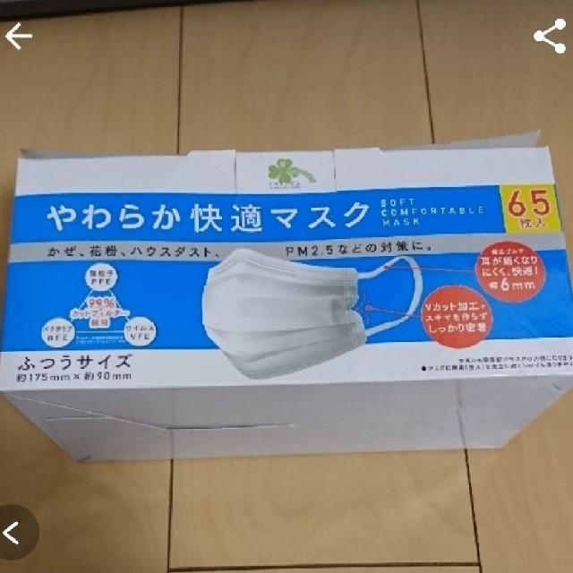 マスクサ / 快適不織布マスク の通販 by star11's shop