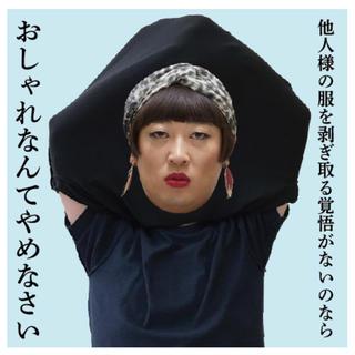ロンハーマン(Ron Herman)の【Lサイズ】体モノマネTシャツ YOKO FUCHIGAMI(お笑い芸人)