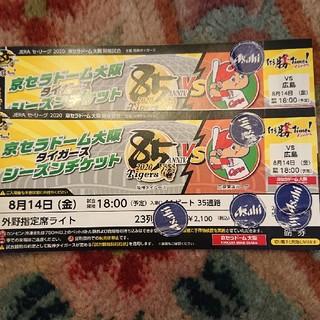 2020年8月14日(金) ライト下段ペアvs広島カープ