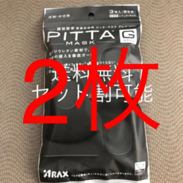 PITTA マスク グレー レギュラー ピッタ マスク 2枚の通販 by MBL222無言購入歓迎