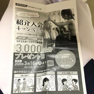 コナミ(KONAMI)のコナミスポーツクラブ 紹介チケット(フィットネスクラブ)