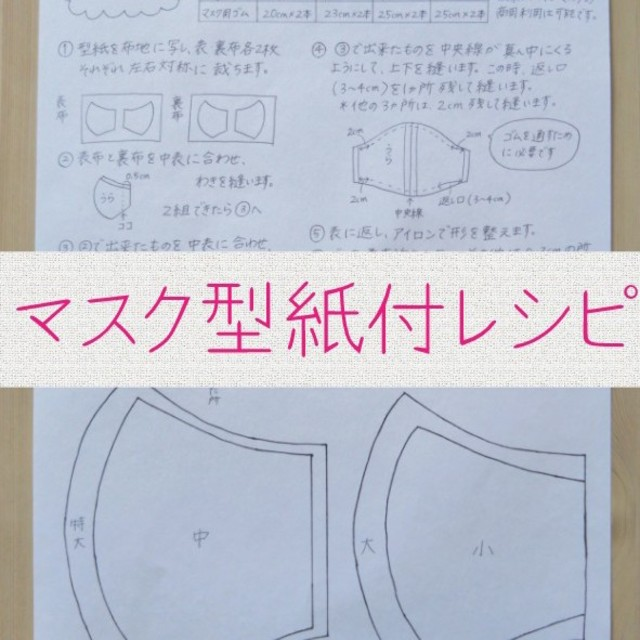 不織布マスク型紙 / ハンドメイド マスク 型紙付レシピの通販
