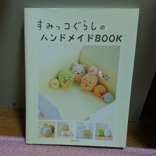 サンエックス(サンエックス)のすみっコぐらしのハンドメイドBOOK(趣味/スポーツ/実用)
