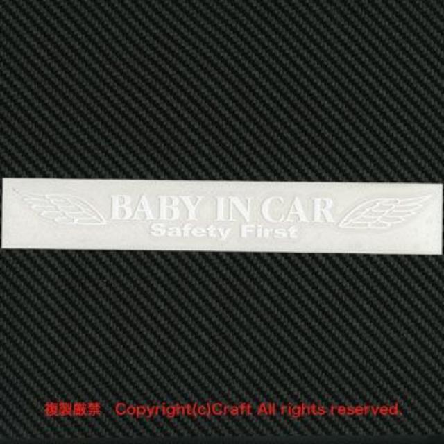 BABY IN CAR Safety First /ステッカー(羽/白) 自動車/バイクの自動車(車外アクセサリ)の商品写真