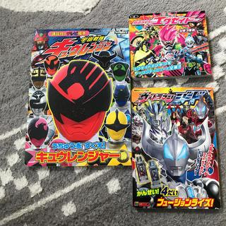 バンダイ(BANDAI)のウルトラマンジード、仮面ライダー、キュウレンジャー 戦隊3冊セット(特撮)