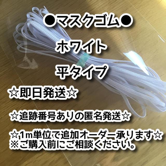 超立体マスクヨドバシ,白ゴム 平タイプ 長さ:30m幅:約0.3cmの通販