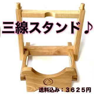 三線スタンド♪ (沖縄奄美三味線用)(その他)