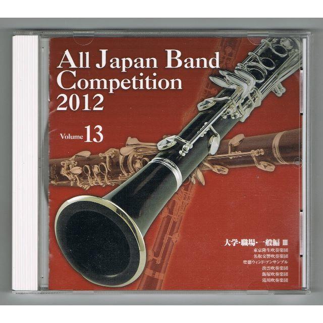 CD:2012 第60回全日本吹奏楽コンクール実況録音盤vol.13 職場一般編 エンタメ/ホビーのCD(クラシック)の商品写真