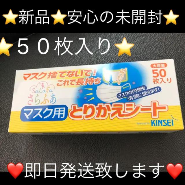 マスク 摩擦 肌荒れ / ⭐️新品⭐️衛生的な未開封『さらふあマスク用とりかえシート』 日本製 50枚入の通販
