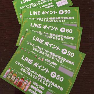 コカコーラ(コカ・コーラ)のLINE ポイント P50 必ずもらえるカード 5枚(その他)