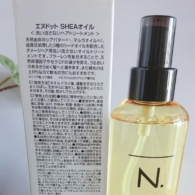 NAPUR(ナプラ)のN.SHREオイル コスメ/美容のヘアケア/スタイリング(トリートメント)の商品写真