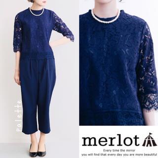merlot - merlot plus レーシーブラウス セットアップ パンツドレス