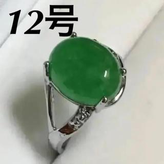 感謝 SALE!ハイクオリティ 天然石 翡翠 12号(リング(指輪))