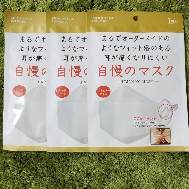 白 泡 マスク - 自慢のマスク 3枚の通販 by ジョー's shop