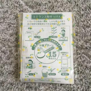 シャボンダマセッケン(シャボン玉石けん)のミネランス 30g  粉せっけん お試し用に!(洗剤/柔軟剤)