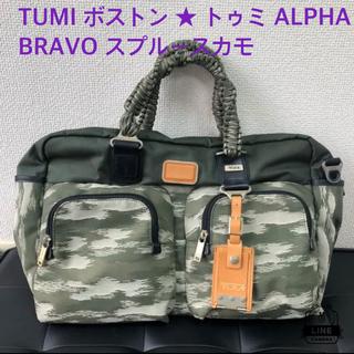 トゥミ(TUMI)の超希少TUMI トゥミ ALPHA BRAVO スプルースカモ (トラベルバッグ/スーツケース)