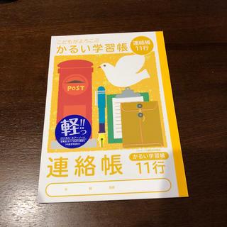 【新品】かるい学習帳 連絡帳11行 A5(ノート/メモ帳/ふせん)