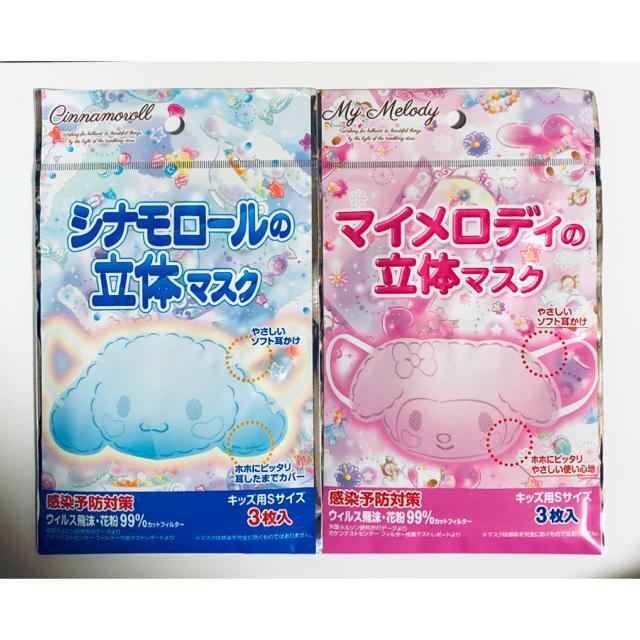 サンリオ - シナモン&マイメロ⭐️立体マスク【3枚入×2】⭐️6枚⭐️の通販
