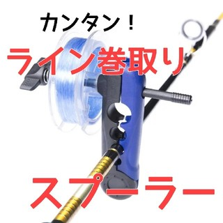 簡単ライン交換!ラインスプーラー(釣り糸/ライン)