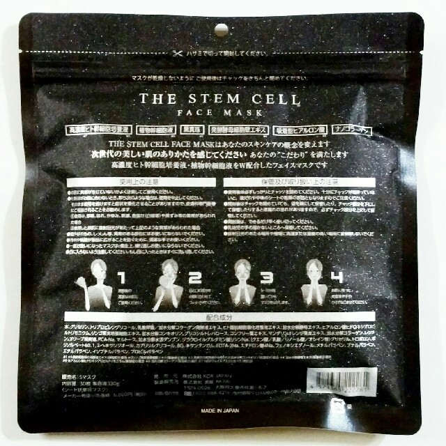 Stem フェイス the マスク cell