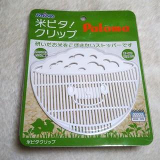 米ピタ!クリップ(*^^*)(調理道具/製菓道具)