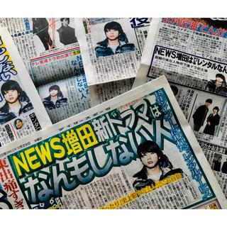 ニュース(NEWS)の増田貴久 新聞 NEWS(印刷物)