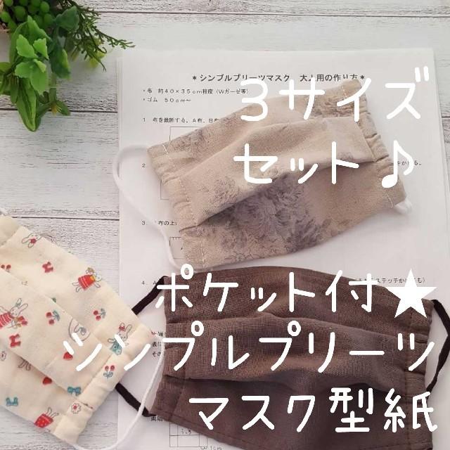 マスク おすすめ | 簡単★3サイズセット♪シンプルプリーツマスク型紙セットの通販
