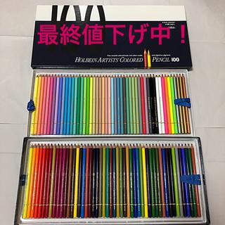 【3/31まで】ホルベイン アーチスト 色鉛筆 100色(色鉛筆)