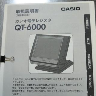 カシオ(CASIO)のレジスター CASIOQT-6000(店舗用品)