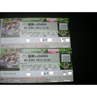 【通路側・定価以下】4/30(水)阪神vs横浜DeNA グリーンシート1桁段ペア