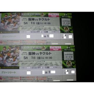 【通路側・定価以下】5/1(金)阪神vsヤクルト グリーンシート1桁段ペア