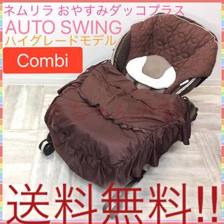 combi - 大人気 電動 コンビ ネムリラ AUTO SWING ダッコプラス 送料無料☆