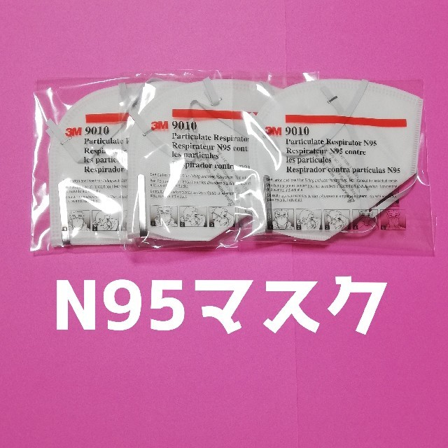 フェイス マスク 日焼け / ■②N95マスク3枚セット■新品個包装■の通販 by けんた's shop