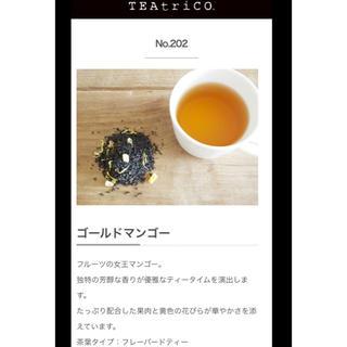 【tea trico】ゴールドマンゴー茶葉(茶)
