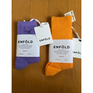 エンフォルド(ENFOLD)のエンフォルド カラーソックス 新品 enfold  (ソックス)