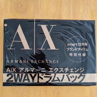 アルマーニエクスチェンジ(ARMANI EXCHANGE)の【非売品】smart付録 アルマーニ  2wayドラムバッグ(ドラムバッグ)