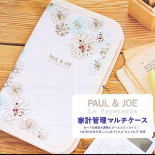 ポールアンドジョー(PAUL & JOE)のゼクシィ 3月号付録(日用品/生活雑貨)