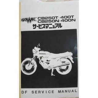 ホーク、CB250T、バブ用PDFサービスマニュアル(カタログ/マニュアル)