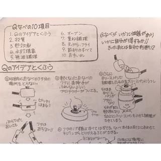 アムウェイ(Amway)の ①70種類 アムウェイ  クィーンクック手書きレシピです!(住まい/暮らし/子育て)