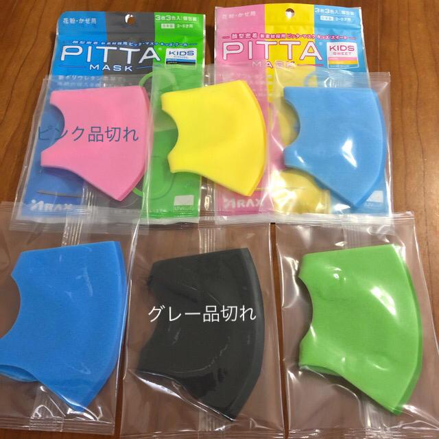 kame shop様 ピッタマスク PITTAマスク PITTAMASKの通販 by LNK