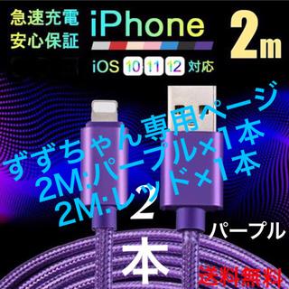 アイフォーン(iPhone)のiphoneケーブル 2m急速充電、楽天最安値!(パープル2本セット専用袋付き)(その他)