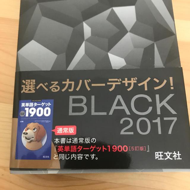 旺文社(オウブンシャ)の英単語ターゲット1900 BLACK 2017 5訂版 エンタメ/ホビーの本(語学/参考書)の商品写真