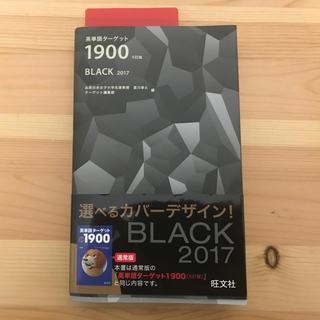 オウブンシャ(旺文社)の英単語ターゲット1900 BLACK 2017 5訂版(語学/参考書)