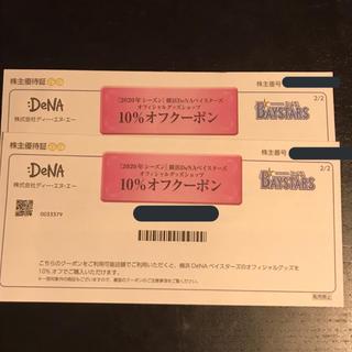 ヨコハマディーエヌエーベイスターズ(横浜DeNAベイスターズ)の横浜DeNA 株主優待 10%オフクーポン2枚(野球)