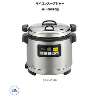 タイガー(TIGER)の新品未使用 タイガー JHI-N080XS スープジャー 8L(調理機器)